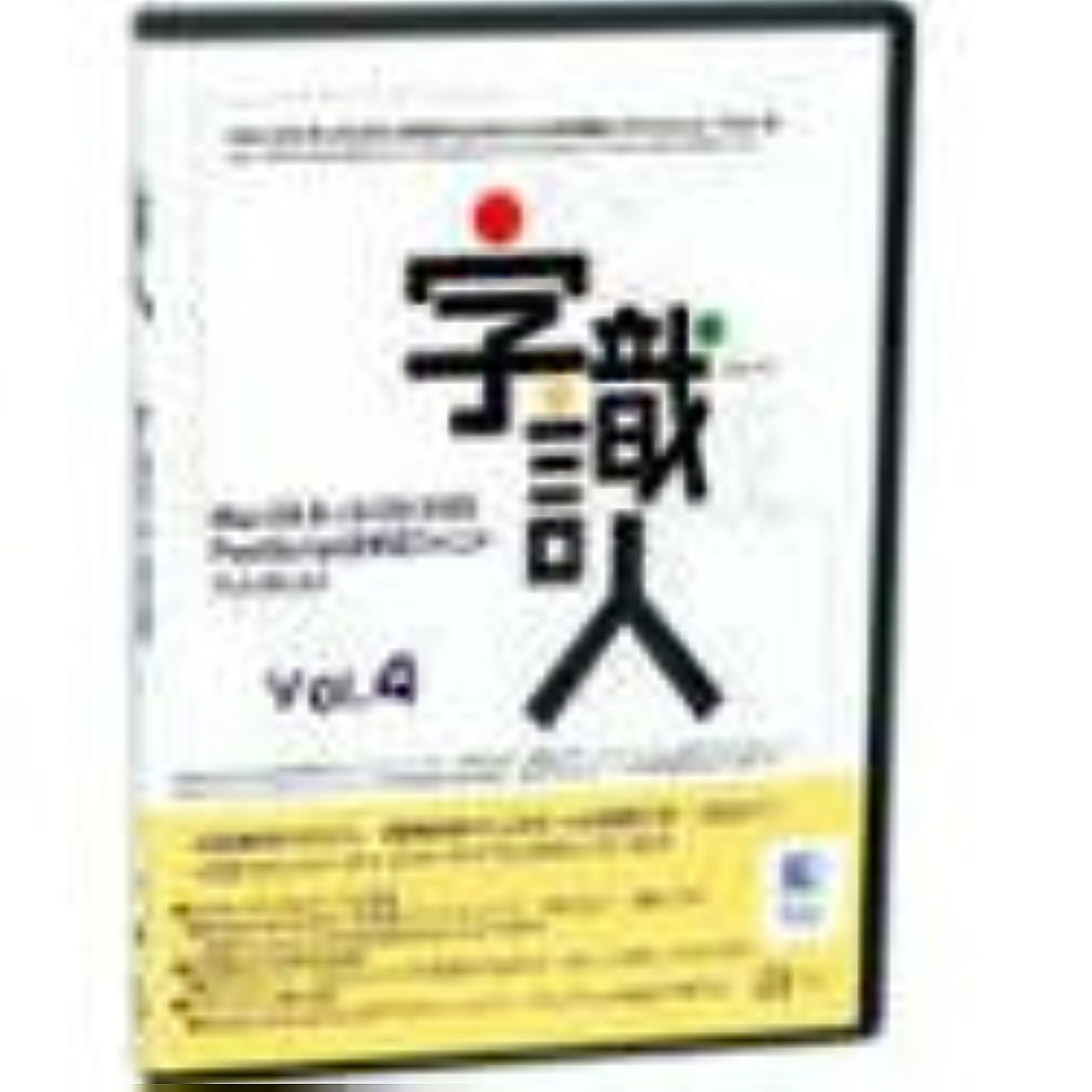 非公式無視病気の字識人 MacOS 8 & 9/OS X対応PostScript日本語ATMフォント Vol.4 1書体選択版
