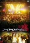 """スーパーロボット魂2003""""春の陣"""" [DVD]"""