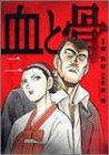 血と骨(2) (バーズコミックス・スペシャル)