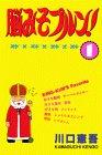 脳みそプルン! 1 (少年マガジンコミックス)の詳細を見る