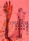 Madara<青> 4 (角川コミックス・エース)