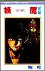 妖魔 (前編) (りぼんマスコットコミックス (357))