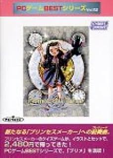 PCゲームBestシリーズ Vol.52 プリンセスメーカーQ+イラストパック