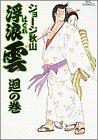 浮浪雲: 迴の巻 (41) (ビッグコミックス) - ジョージ秋山