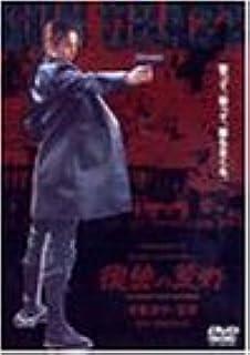 GUN CRAZY Episode-1:復讐の荒野 デラックス版 [DVD]