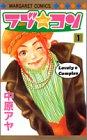 ラブ・コン 1 (マーガレットコミックス)