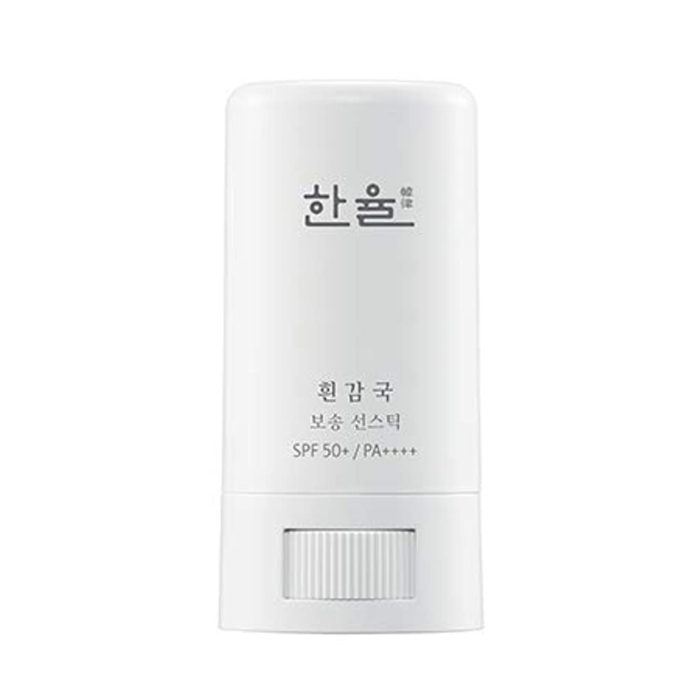 控えめなタイプ神経障害【HANYUL/ハンユル]白いガムグクサラサラ線スティックSPF50+ PA++++ White Chrysanthemum Matte Sunscreen Stick SPF50+ PA++++17gポータブル線スティック(海外直送品)