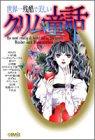 世界一残酷で美しいグリム童話 (ホーム社漫画文庫)