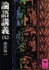論語講義 7 (講談社学術文庫 192)