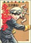 少年ピンチ (バンブー・コミックス)