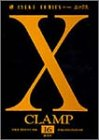 X 第16巻 (あすかコミックス)