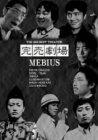 完売劇場 MEBIUS [DVD]