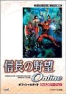 信長の野望Online オフィシャルガイド 04.6.30 バージョン