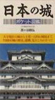 日本の城ポケット図鑑―天守現存の城から土塁・石垣の城址まで全国165城の (主婦の友生活シリーズ)