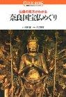 奈良国宝仏めぐり―仏像の見方がわかる (講談社カルチャーブックス)