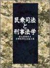 民衆司法と刑事法学―庭山英雄先生古稀祝賀記念論文集