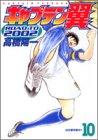 キャプテン翼―Road to 2002 (10) (ヤングジャンプ・コミックス)