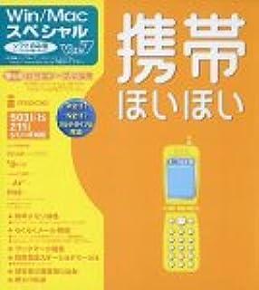 携帯ほいほい Ver.7 for Win/Mac スペシャル版
