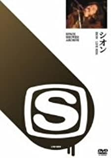 SPACE SHOWER ARCHIVE SION LIVE 9204 [DVD]