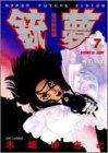 銃夢(GUNNM) 7 (ヤングジャンプコミックス)の詳細を見る