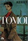 TOMOI (1) (小学館文庫)の詳細を見る