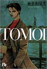 TOMOI (1) (小学館文庫)