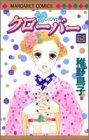クローバー 15 (マーガレットコミックス)