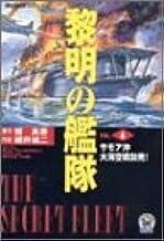 黎明の艦隊 6 (ノーラコミックス 歴史群像コミックス)