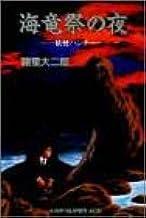 海竜祭の夜 妖怪ハンター (ジャンプスーパーコミックス)