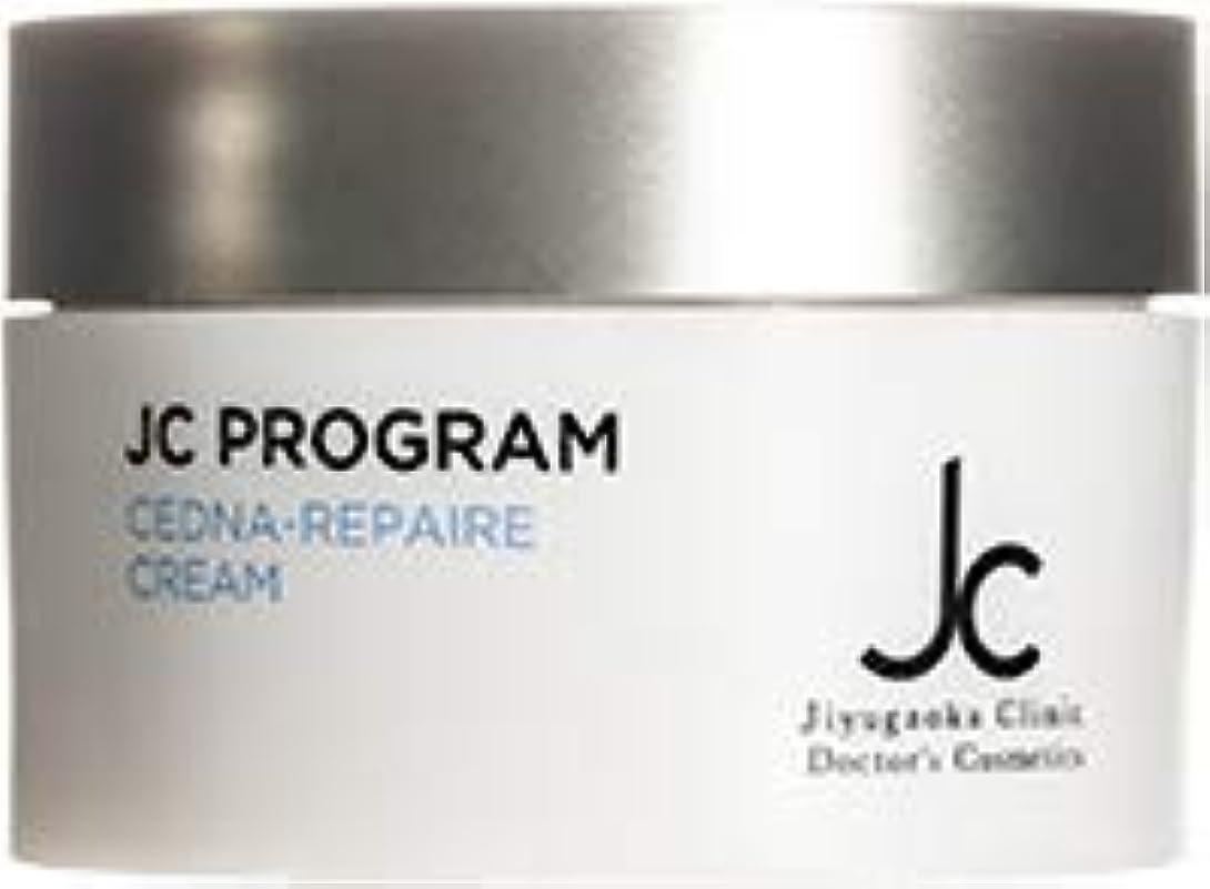 バイオレット曖昧な切り離すJC セドナリペールクリーム 30g
