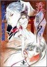 吸血姫(ヴァンパイア)美夕 (3) (秋田文庫)