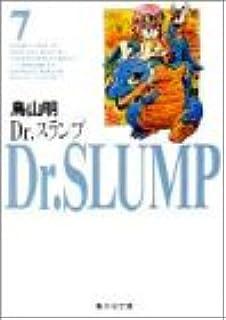 Dr.スランプ 7 (集英社文庫―コミック版)
