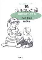 続・凍りついた瞳 (コミックス)