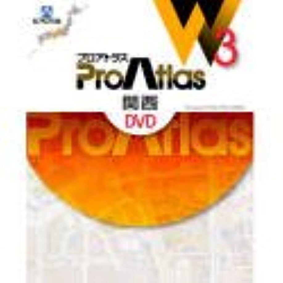 献身策定するチューリッププロアトラスW3 関西DVD