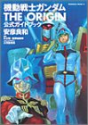 機動戦士ガンダム THE ORIGIN 公式ガイドブック 角川コミックス・エースの詳細を見る