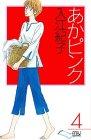 あかピンク 4 (MIU COMICS)