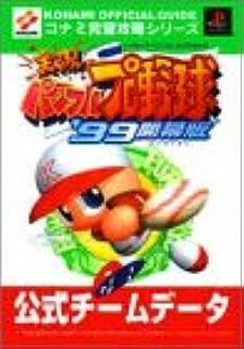 実況パワフルプロ野球'99開幕版 公式チームデータ (コナミ完璧攻略シリーズ)