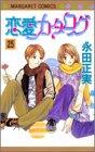 恋愛カタログ 25 (マーガレットコミックス)