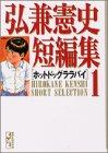 弘兼憲史短編集 (1) (講談社漫画文庫)