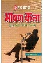 Bhashan kala