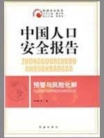Chinese population security report: early warning and risk to resolve (paperback)