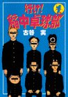 行け!稲中卓球部(1) (ヤンマガKCスペシャル)