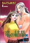 竜の結晶 5 (YOUNG YOUコミックス)