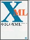 やさしいXML