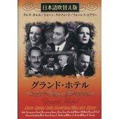DVD>グランド・ホテル 日本語吹替え版 (<DVD>)