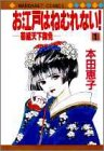お江戸はねむれない!―菊組天下御免 (1) (マーガレットコミックス (1798))
