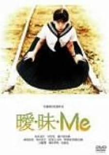 曖・昧・Me [DVD]