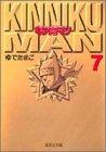 キン肉マン 7 (集英社文庫(コミック版))