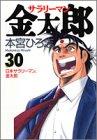 サラリーマン金太郎 30 (ヤングジャンプコミックス)の詳細を見る