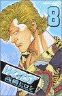 WORST 8 (少年チャンピオン・コミックス)